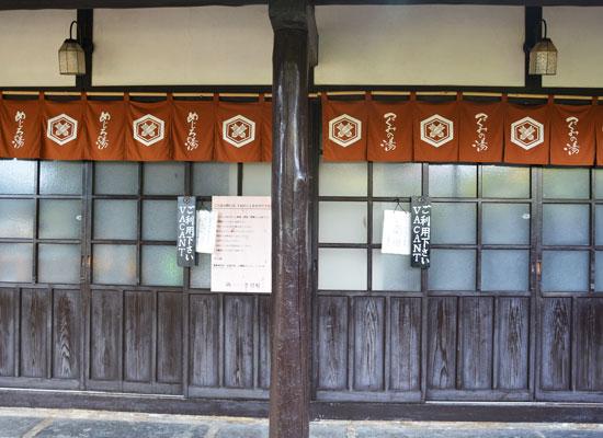由布院温泉・山のホテル夢想園(湯小屋入口)