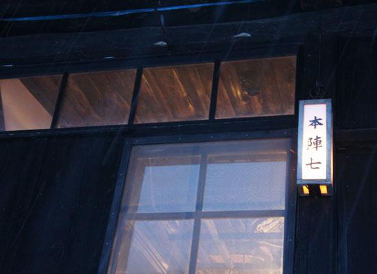鶴の湯温泉・本陣