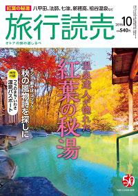 旅行読売20161001