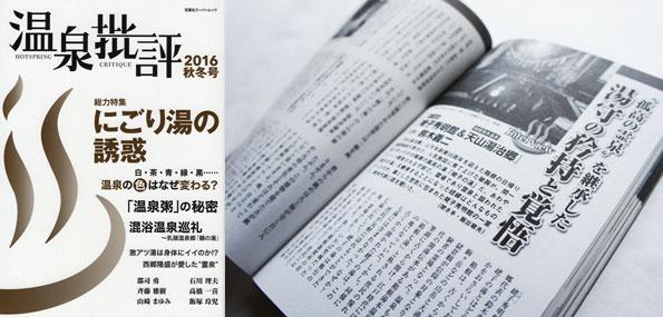 温泉批評2016秋冬号