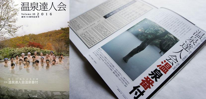 温泉達人会 創刊10周年記念号