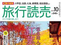旅行読売12月号