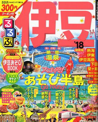 るるぶ伊豆/表紙