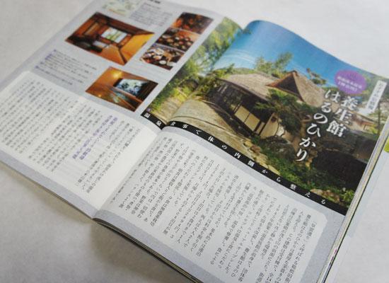 旅行読売3月号/中面
