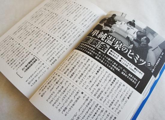 温泉批評2017春夏号