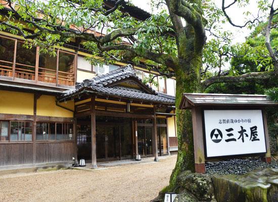 城崎温泉・三木屋/東館
