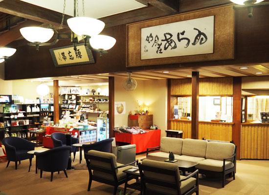 修善寺温泉・新井旅館/ロビー