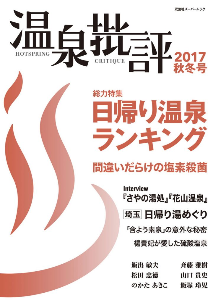温泉批評2017秋冬号