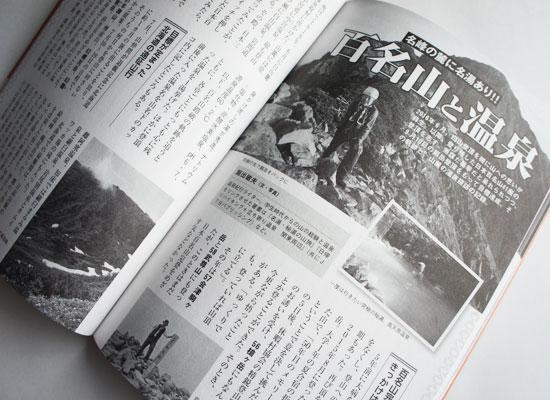 温泉批評2017秋冬号/百名山と温泉