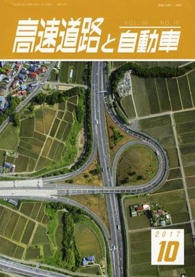高速道路を自動社/表紙