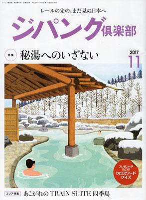 ジパング倶楽部11月号/表紙
