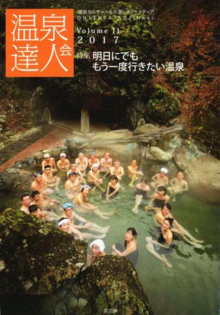 温泉達人会volume11/表紙