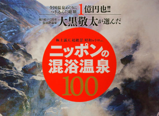 大黒敬太が選んだニッポンの混浴温泉100