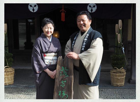 落合楼村上/村上昇男・伊津子ご夫妻