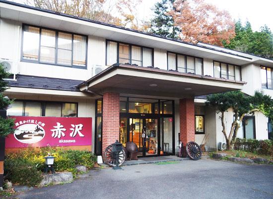 中塩原温泉・赤沢温泉旅館/外観