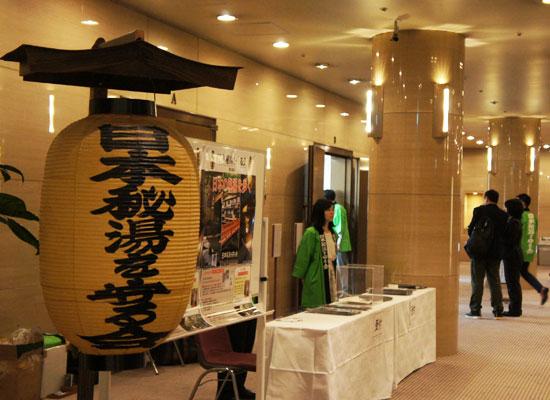 日本秘湯を守る会 特別講演会&座談会 受付