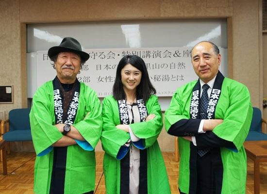 日本秘湯を守る会 特別講演会&座談会/記念写真