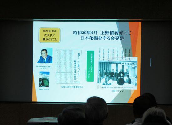 日本秘湯を守る会 特別講演会