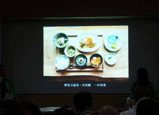 日本秘湯を守る会 座談会/栃尾又温泉・自在館