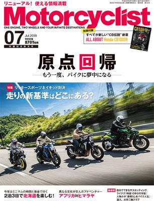 Motorcyclist(モーターサイクリスト) 2018年7月号/表紙