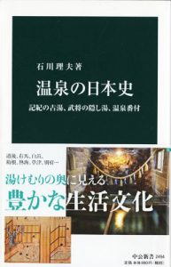 温泉の日本史/石川理夫著