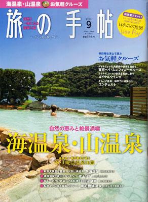 旅の手帖2018年9月号/表紙