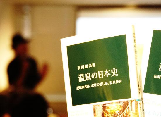 第3回温コレカフェ/温泉の日本史