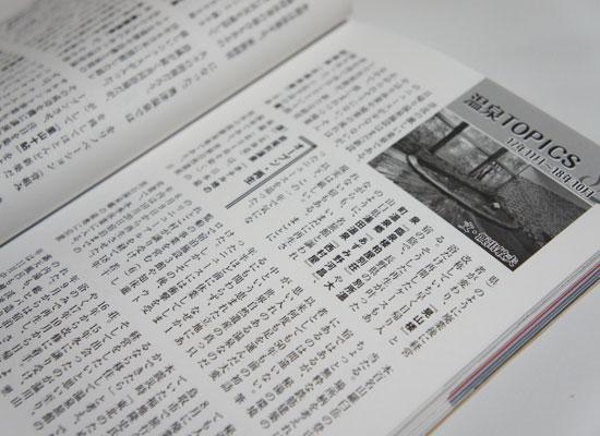 温泉批評2019/温泉トピックス