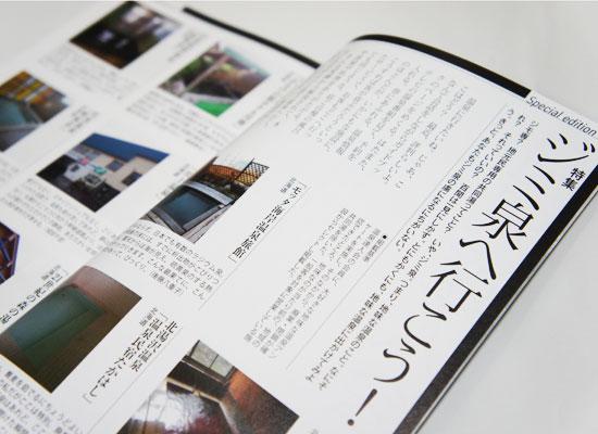温泉達人会volume12/中面