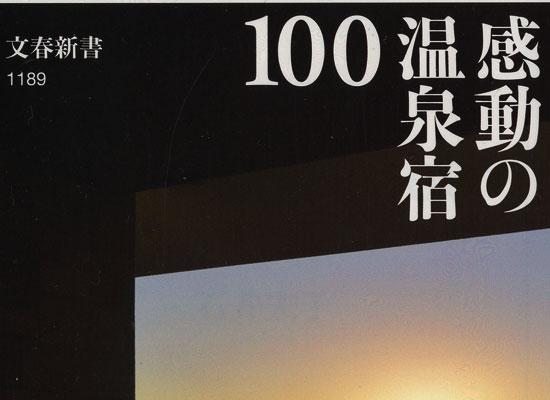 感動の温泉宿100/表紙