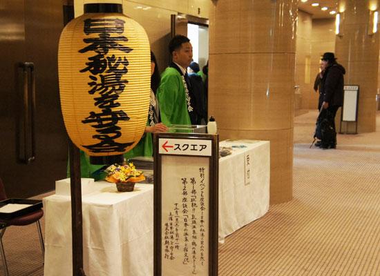 日本秘湯を守る会 講演会&座談会 受付
