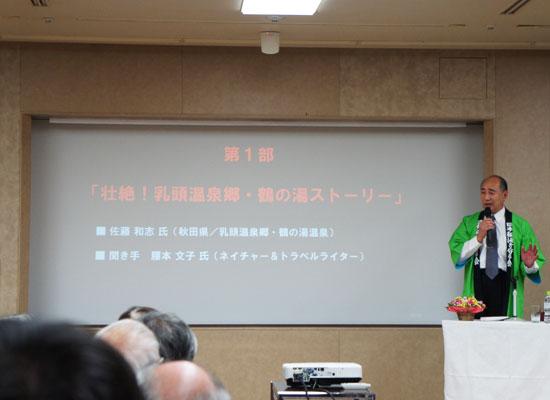 鶴の湯温泉・佐藤和志