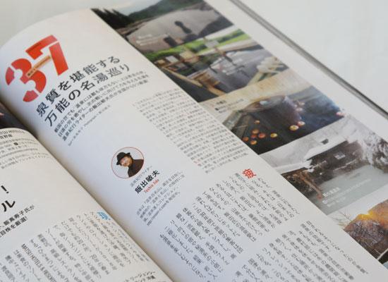 GOETHE(ゲーテ) 2019年2月号/中面