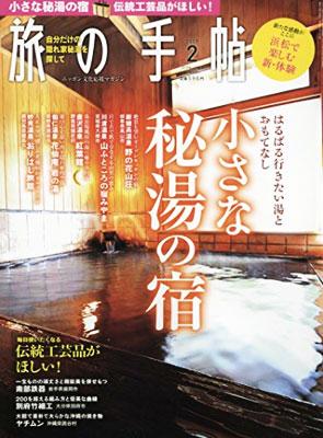 旅の手帖2019年02月号/表紙