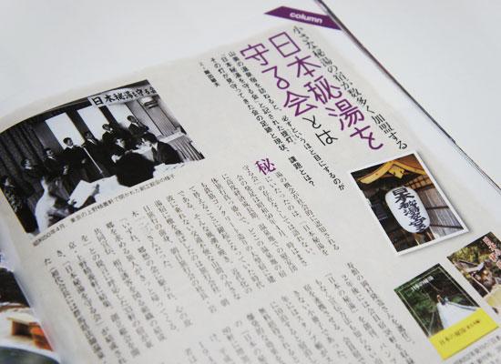 旅の手帖2019年02月号/中面