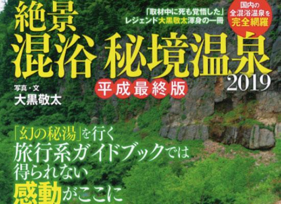 絶景 混浴秘境温泉 2019 平成最終版
