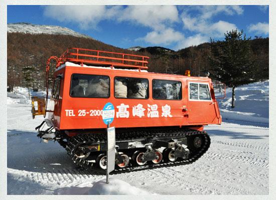 高峰温泉/雪上車