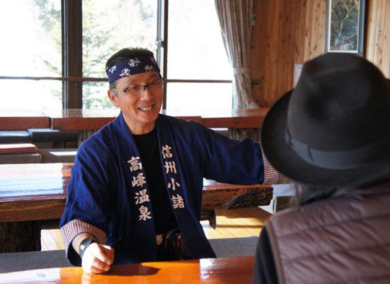 高峰温泉・後藤英男さん