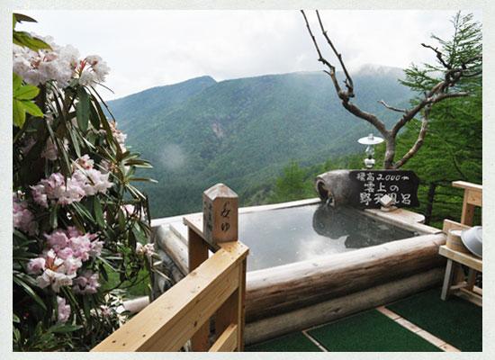 高峰温泉・雲上の野天風呂(女性)