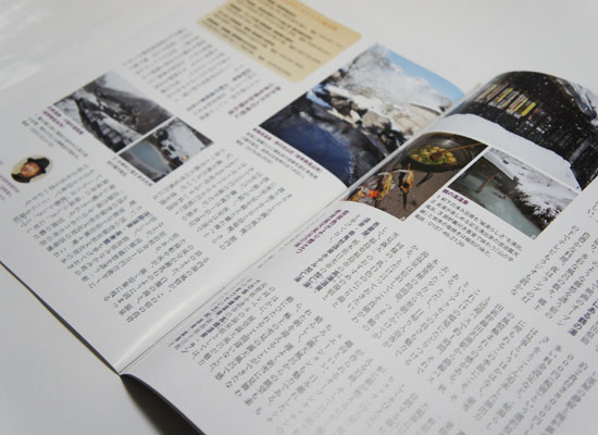 岡三証券広報誌アデッソ2019年2月号/巻頭特集