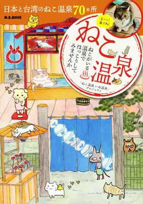 ねこ温泉 日本と台湾のねこ温泉70ヵ所