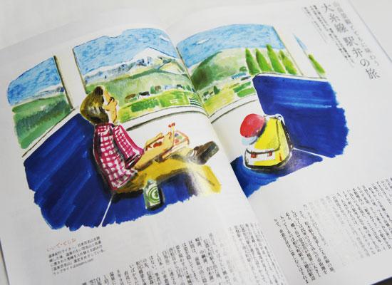 山と渓谷2019年4月号/中面