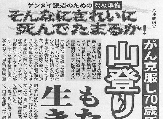 日刊ゲンダイ/2019年3月20日
