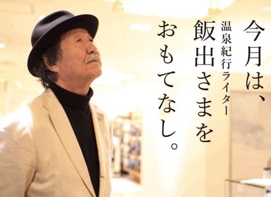 日本橋三越本店/今月は、温泉紀行ライター飯出さまをおもてなし。