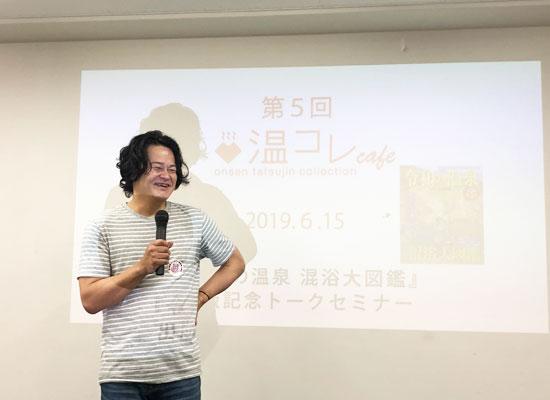 第5回温コレカフェ/大黒敬太さん