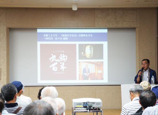 日本秘湯を守る会/特別イベント丸駒温泉旅館