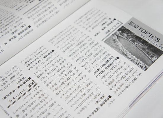 温泉批評2020/中面