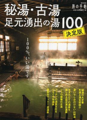 旅の手帖MOOK 秘湯・古湯・足元湧出の湯100/表紙