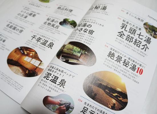 旅の手帖MOOK 秘湯・古湯・足元湧出の湯100/目次