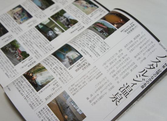 温泉達人会volume13/中面